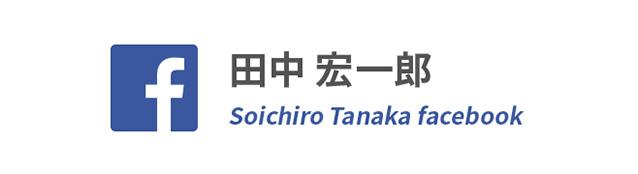 田中 宏一郎 facebook
